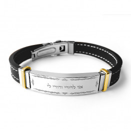 AHARONI A high-quality silicone bracelet  S.Steel(Hebrew  אני לדודי ודודי לי )-in Gold PVD coating.(SA1057)
