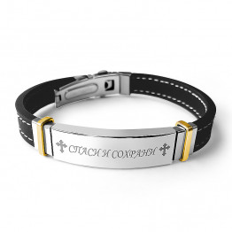 Beautiful AHARONI Silicone Bracelet S.Steel:Russian ( Спаси и Сохрани )– in Gold PVD coating.(SA1905)