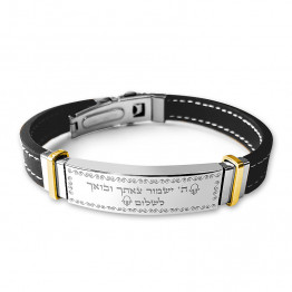 best seller ! Silicone Bracelet S.Steel(Hebrew: ה' ישמור צאתך ובואך לשלום ) (SA1065)