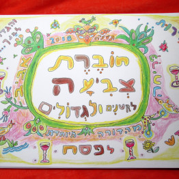 2018 Passover Addition of Neansey Coloring Books