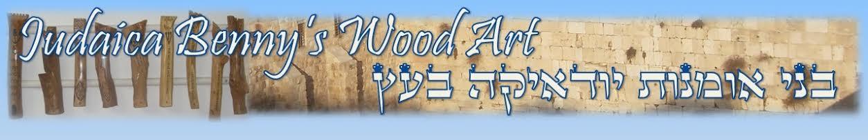 Wooden Judaica art